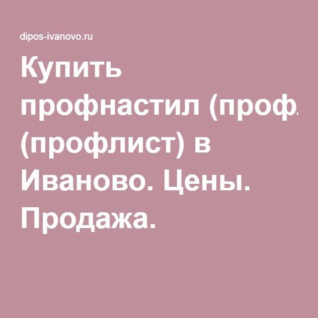 Дипос. Купить профнастил (профлист) в Иваново. Цены. Продажа.