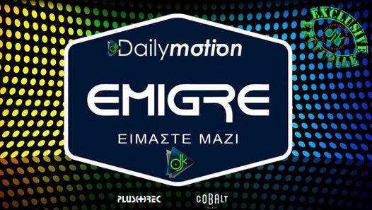 Οι EMIGRE ντυμένοι με τα πιο αστραφτερά τους ρούχα μας μεταφέρουν με το νέο τους τραγούδι Είμαστε Μαζί σε ένα πολύχρωμο dance floor με disco ball για να χορέψουμε μέχρι τελικής πτώσεως και να θυμηθούμε αξέχαστες στιγμές από την χρυσή εποχή των 80s! Σε αυτή την νέα τους κυκλοφορία οι EMIGRE μας παρουσιάζουν για ακόμα μια φορά κάτι το διαφορετικό. Αναμιγνύοντας τις μουσικές επιρροές τους μέσα από τους χώρους της funk soul και disco καταφέρνουν να συνθέσουν ένα υπέροχο χορευτικό τραγούδι που…