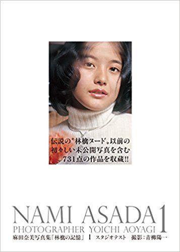 麻田奈美写真集『林檎の記憶』1「スタジオテスト」(amazon予約特典付)   青柳 陽一  本   通販   Amazon