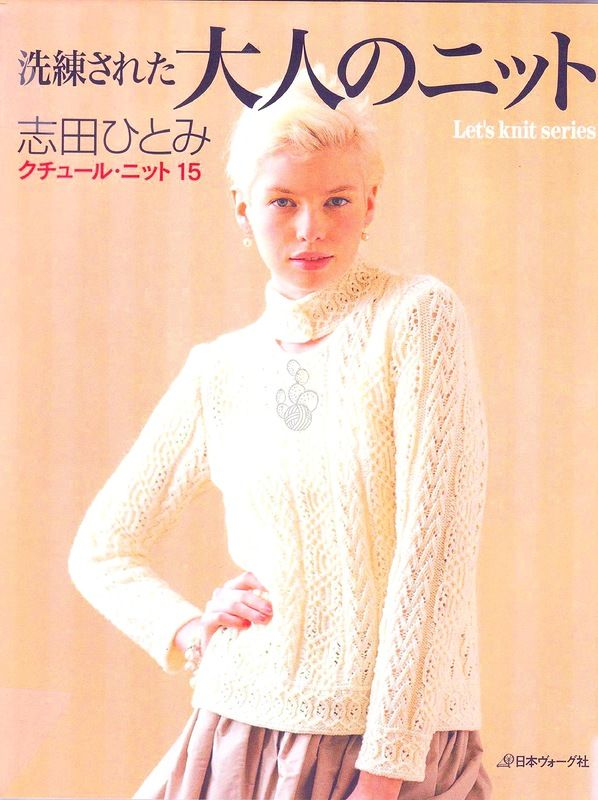 Lets knit series NV80143 2010