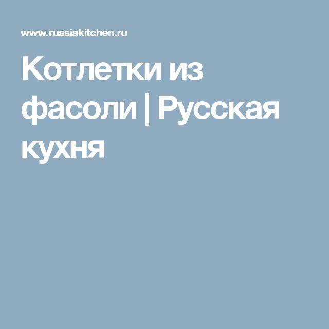 Котлетки из фасоли | Русская кухня