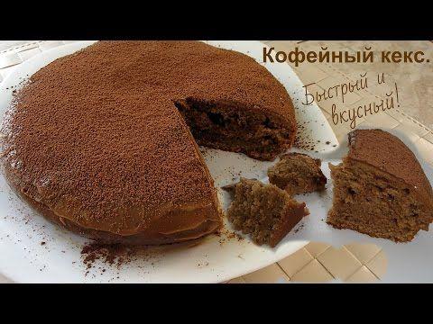 Простой кофейный кекс (пирог) на кефире нежный и вкусный. - YouTube