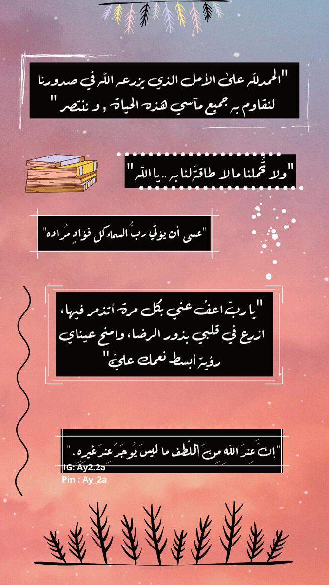 اقتباسات دينية تصميمي ملصقات قصاصات ستوري سناب و انستا Romantic Words Islamic Phrases Postive Quotes
