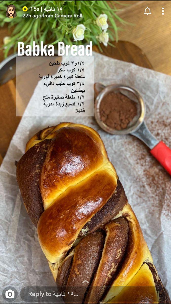 خبز البابكا ١٥ ثانية Babka Bread Cooking Bread