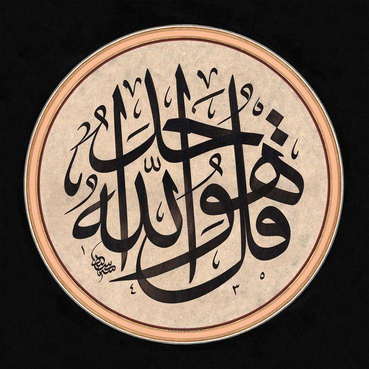Celi Muhakkak İstif / De ki O Allah Birdir (İhlâs Suresi 1. Ayet)