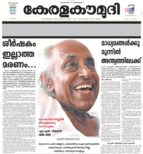 Can you read Kerala Kaumudi news from India online?