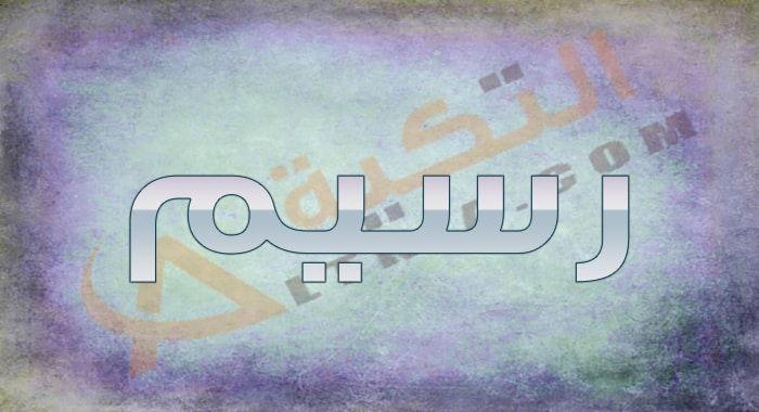 معنى اسم رسيم وصفات حامل الاسم أحد أهم القرارات التي يتخذها الأب والأم هي اختيار اسم المولود الاسم يلازم صاحبه طوال حياته ويكون Calligraphy Arabic Calligraphy