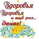 Картинки с надписью здоровья и денег