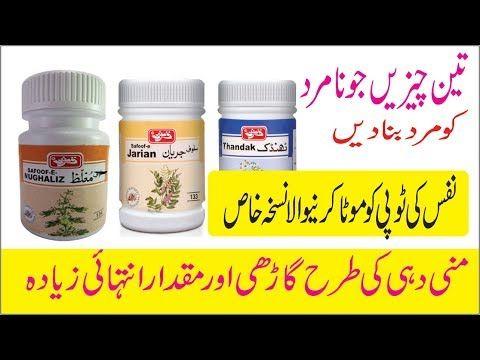 Bahar e shabab unani medicine for sexual health