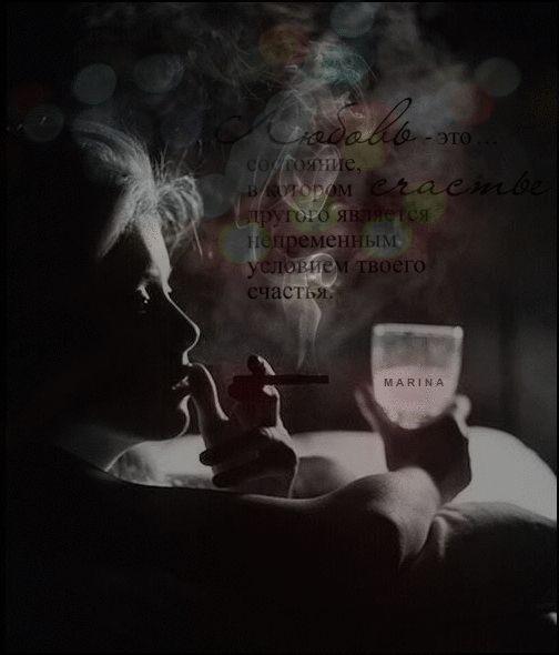 Анимация Девушка с бокалом и сигаретой в руке (Любовь-это состояние, в котором счастье другого является непременным условием твоего счастья), МАРИНА