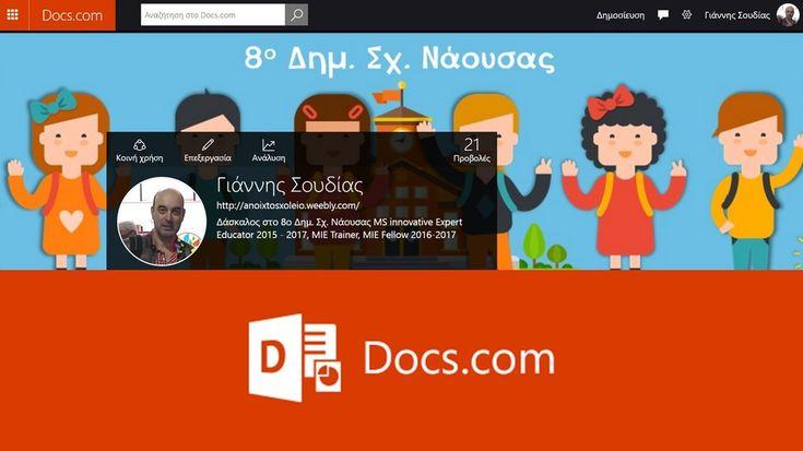 Τι είναι το Docs.com;