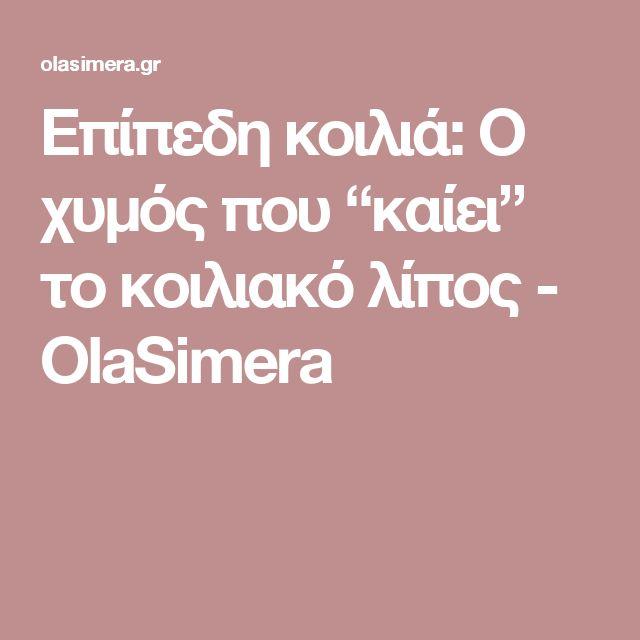 """Επίπεδη κοιλιά: Ο χυμός που """"καίει"""" το κοιλιακό λίπος - OlaSimera"""