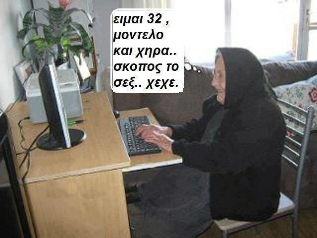 Yiayia's Online Dating IT SAYS: I'm 32, a model, and widow, my purpose is sex.........lolol