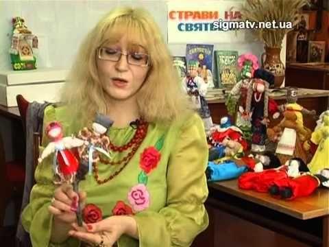 ▶ Ляльки-мотанки принаджують гроші та удачу. Частина 1. - YouTube