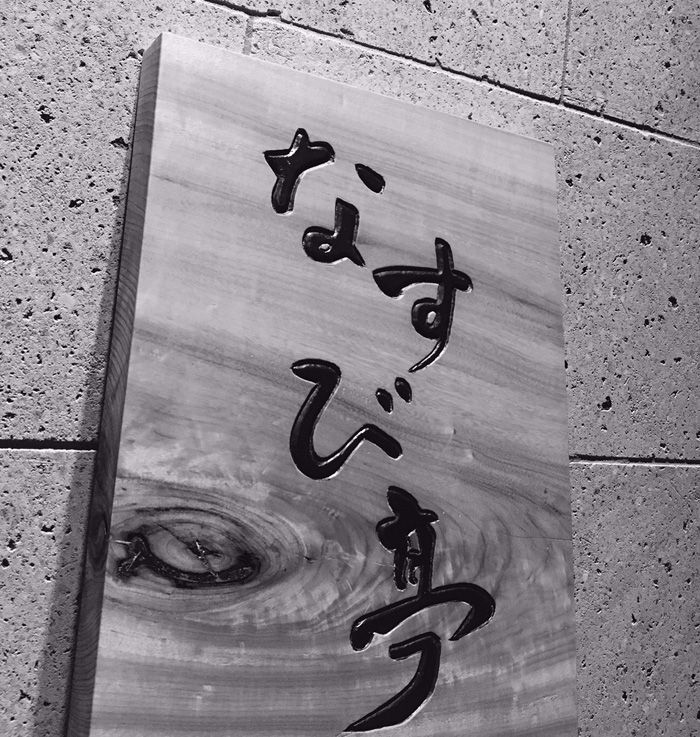 渋谷区恵比寿の【なすび亭】