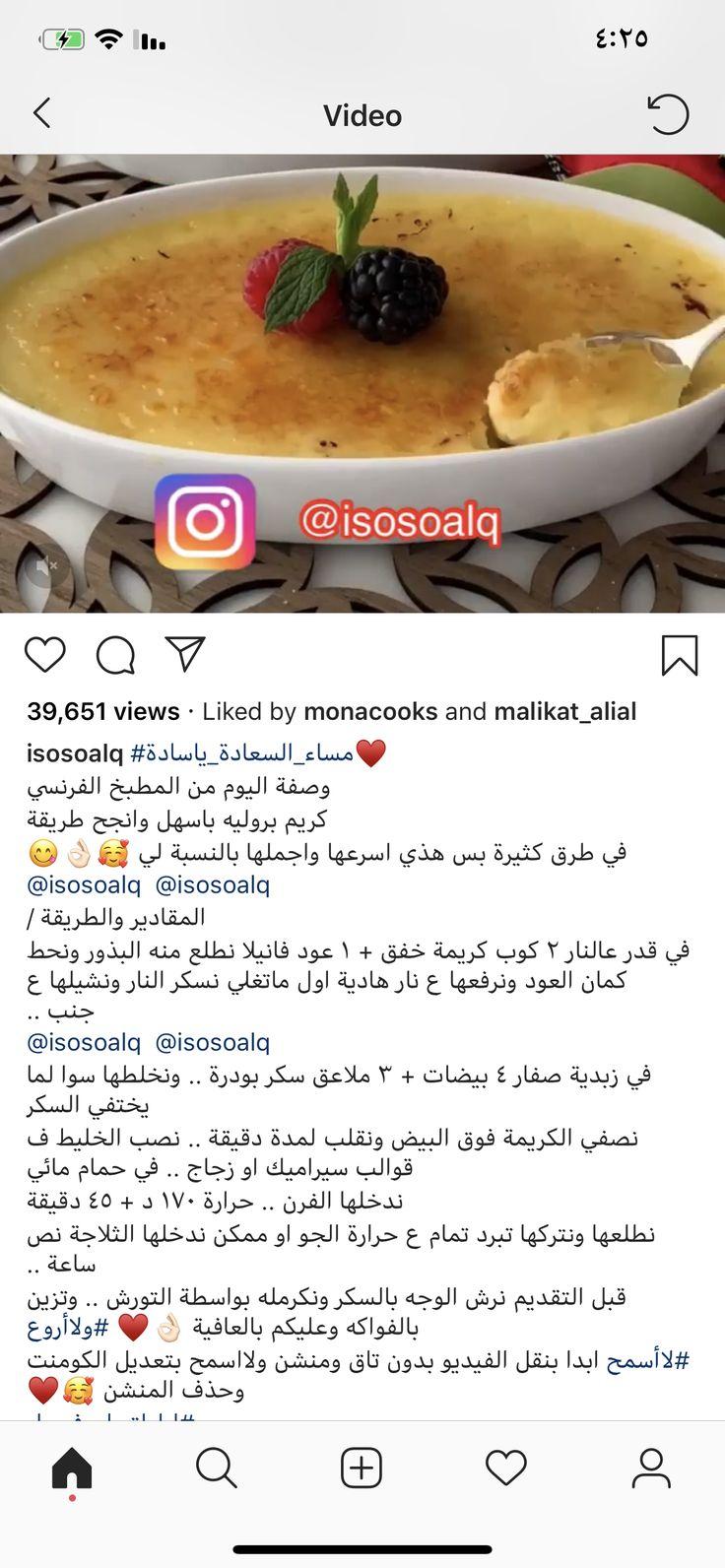 Pin By Hanan On طبخاتي Food Breakfast Pancakes