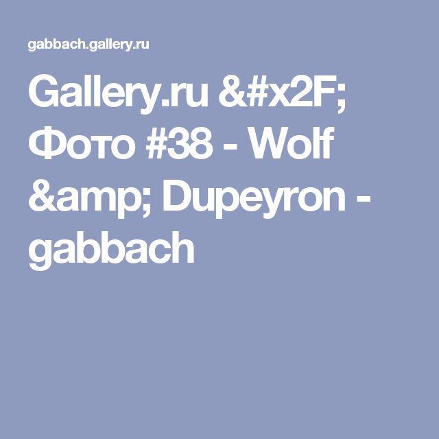 Gallery.ru / Фото #38 - Wolf & Dupeyron - gabbach