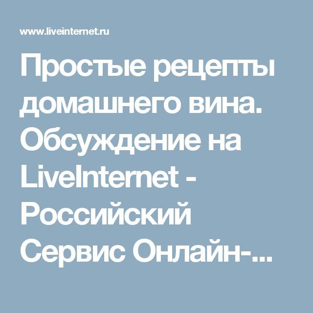 Простые рецепты домашнего вина. Обсуждение на LiveInternet - Российский Сервис Онлайн-Дневников