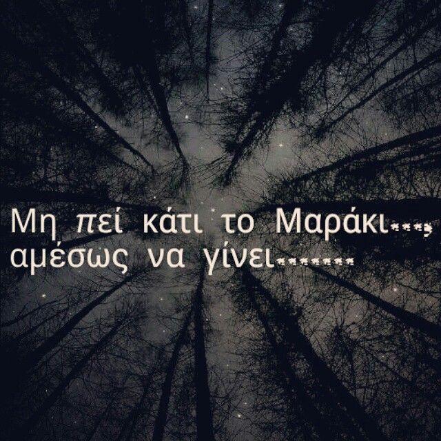 Greek quotes \maria