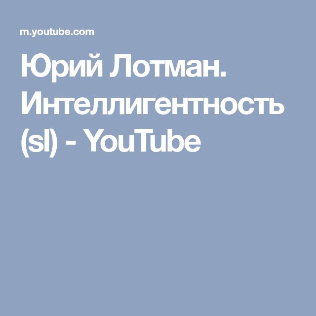 Юрий Лотман. Интеллигентность (sl) - YouTube