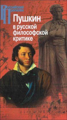 Гальцева - Пушкин в русской философской критике