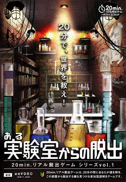リアル脱出ゲームサマーキャンペーン「謎夏」 by SCRAP