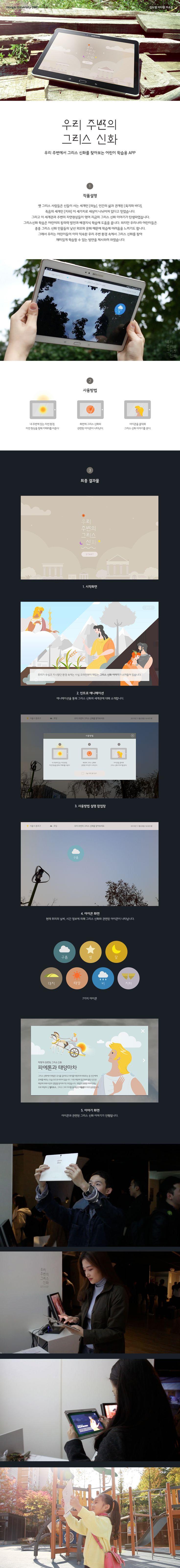 김도영, 이다현, 이소은│ 우리주변의 그리스신화│ Major in Digital Media Design │#hicoda │hicoda.hongik.ac.kr