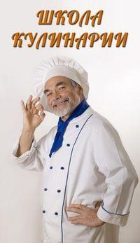 Школа кулинарии | Вкусные рецепты