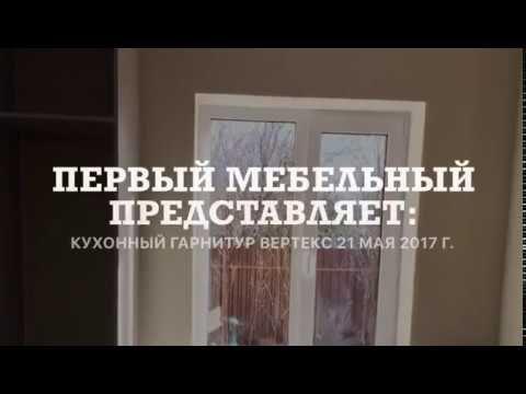 Первый Мебельный  Кухня по индивидуальному дизайну  Гранитная мойка MARR...