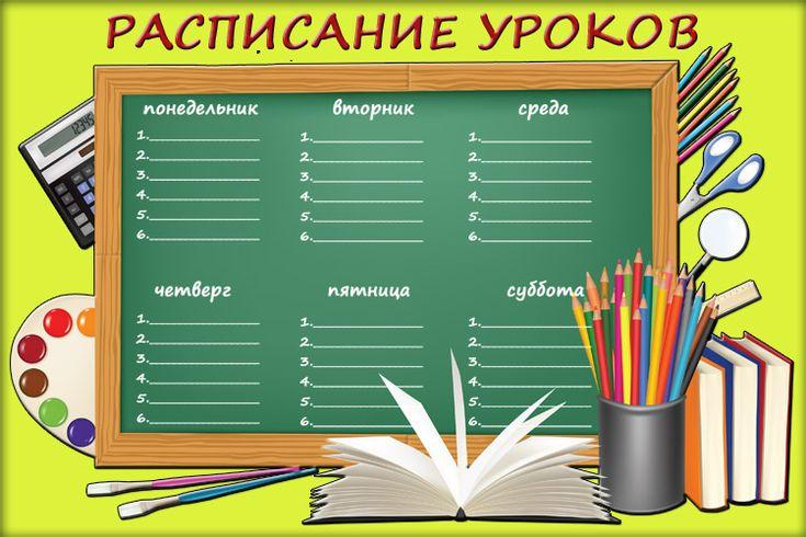Бланк Расписание уроков - Домашнее задание