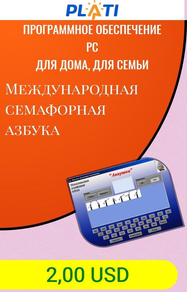 Международная семафорная азбука Программное обеспечение PC Для дома, для семьи