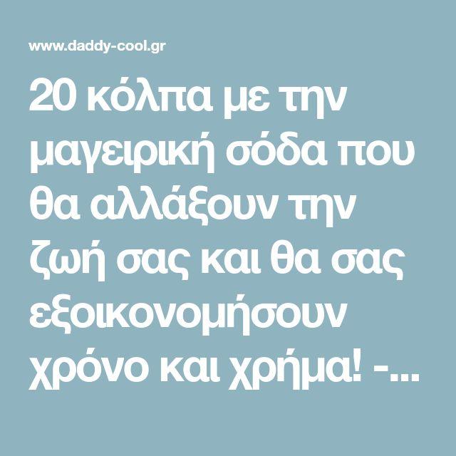 20 κόλπα με την μαγειρική σόδα που θα αλλάξουν την ζωή σας και θα σας εξοικονομήσουν χρόνο και χρήμα! - Daddy-Cool.gr