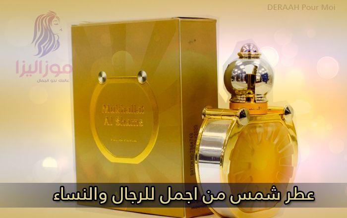 عطر شمس من اجمل للرجال والنساء Ajmal Shams Perfume Bottles Perfume Bottle