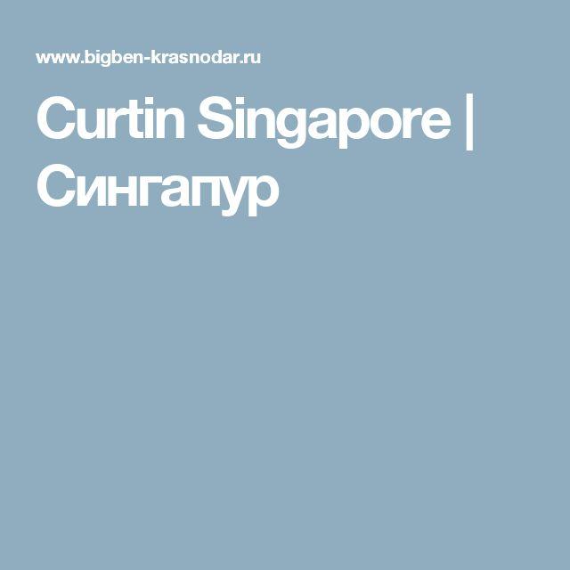 Curtin Singapore | Сингапур