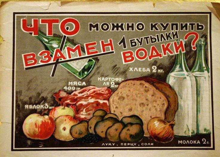 Soviet poster: what can you buy instead one bottle of vodka?  2kg bread 2kg potatos 400g beef 3 apples 2 milk bottle onions,pepper,salt