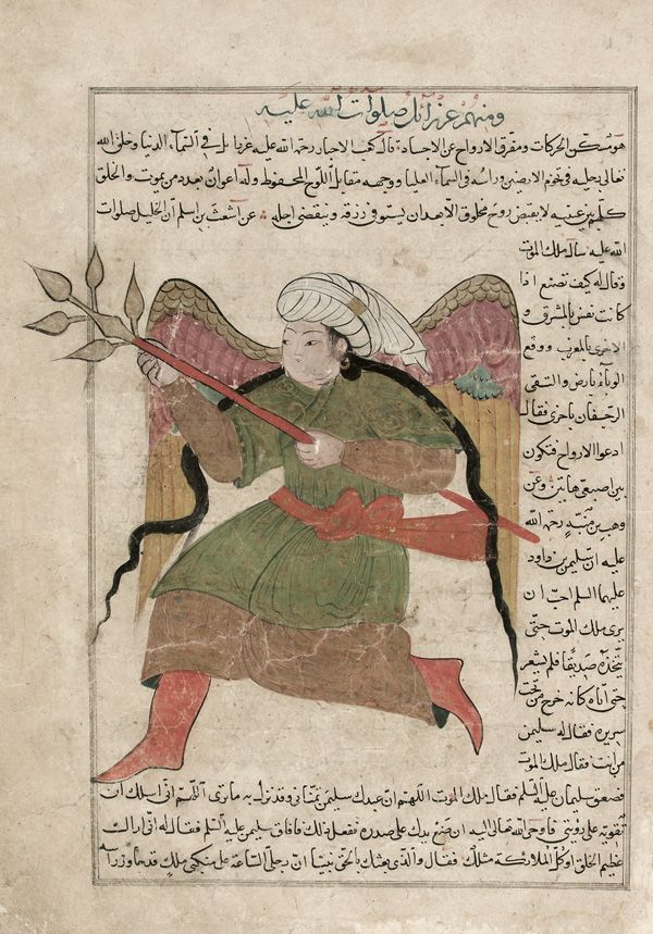 Folio from a Aja'ib al-makhluqat (Wonders of Creation) by al-Qazvini early 15th centur