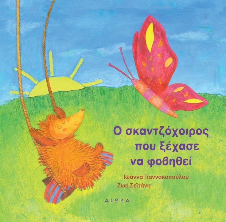 """Το Σάββατο 12/4 στις 12:00 στον ΙΑΝΟ παρουσίαση του βιβλίου """"Ο σκαντζόχοιρος που ξέχασε να φοβηθεί"""" της Ιωάννας Γιαννακοπούλου, σε εικονογράφηση Ζωής Σεϊτάνη."""