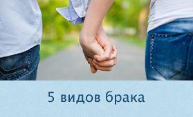 5 типов брака