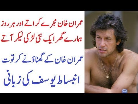 Benazir Bhutto Secret Relationship with Imran Khan https://www.youtube.com/watch?v=q7tUAOxkIB8  Imran Khan Sex Scandal with Actress Aishwarya Rai https://www.youtube.com/watch?v=s2r3Xj1d-o4  Imran Khan Sex Scandal with Zeenat Aman https://www.youtube.com/watch?v=eTMgqnWbdaY  The deep dark secrets of Imran Khan's life https://www.youtube.com/watch?v=ZbK6prtVe-k   ہماری شادی کب کی ہو چکی تھی - ریحام خان نے رازوں سے پردہ اٹھا دیا https://www.youtube.com/watch?v=c-8D0j41Nt4  ذوالفقارعلی بھٹو کے…
