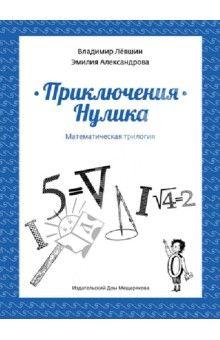 Левшин, Александрова - Приключения Нулика. Математическая трилогия обложка книги