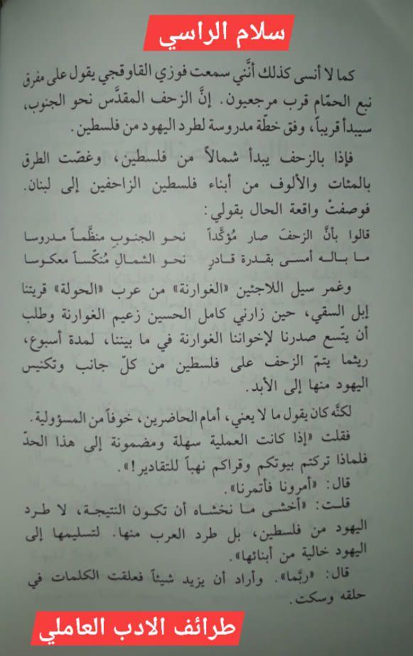 23 Likes 0 Comments Markaz Al ḥurr Al ʿameli Markaz Alhurr Alameli On Instagram مخطوطة أرجوزة في تواريخ النبي و الأئم South Lebanon Coding Manuscript