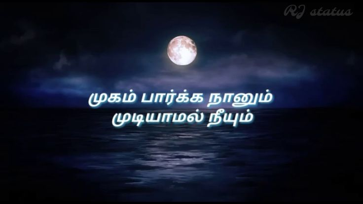 Tamil whatsapp status | vaa vennila unnai thane song lyrics | mella thir…