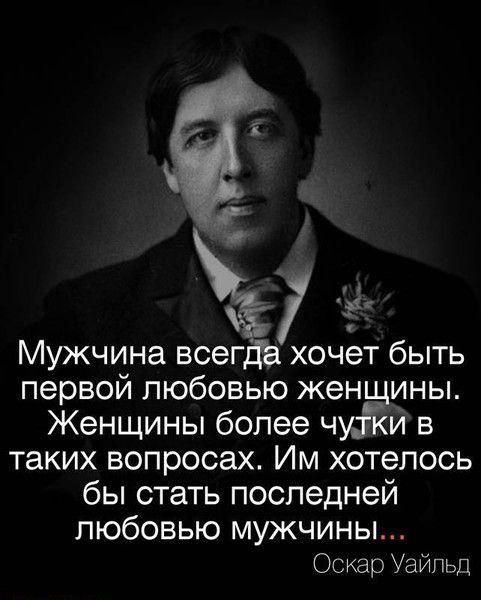 Мастер афоризмов и гений парадоксов Оскар Уйльд (цитаты)