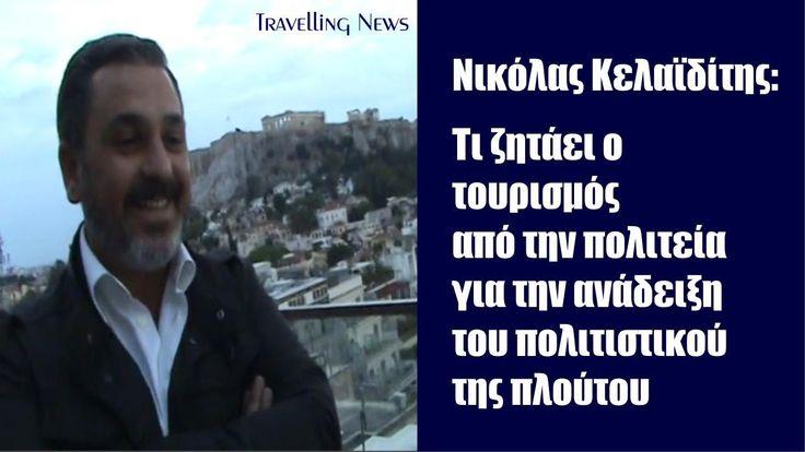 Νικόλας Κελαϊδίτης: Τι ζητάει ο τουρισμός από την πολιτεία για την ανάδε...