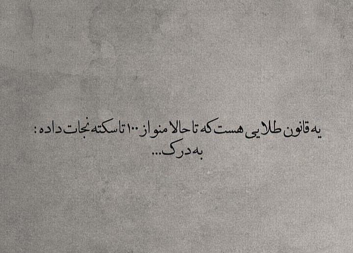 به درک قانون طلایی زندگی Birthday Quotes For Best Friend Friends Quotes Funny Farsi Quotes