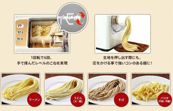 そばやパスタの生麺をわずか18分で作れる製麺機 - 家電Watch