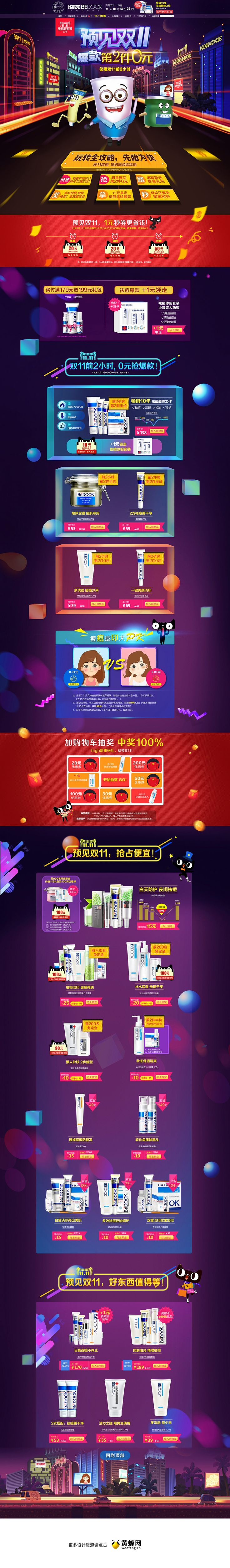 bedook化妆品美妆美容洗护美发护肤天猫双11预售双十一预售首页页面设计 更多设计资源尽在黄蜂网http://woofeng.cn/