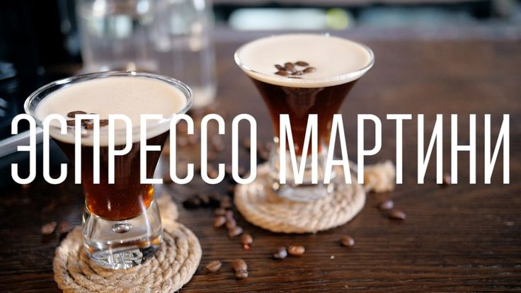 Эспрессо мартини [Cheers! | Напитки] #espresso#martini#recipe#cocktail