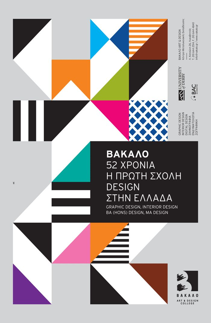 G Design Studio – Vakalo College of Art and Design, 2010 campaign identity