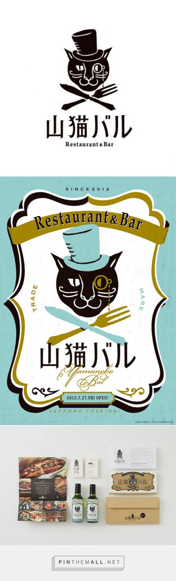 山猫バル - エイプリル Yamaneko Restaurant and Barcurated by Packaging Diva PD. Cute cat in a top hat.